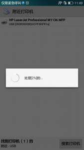 PrinterShare截图05