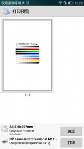 PrinterShare截图07