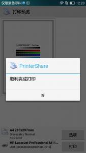 PrinterShare截图09