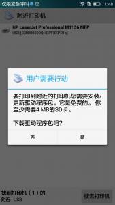 PrinterShare截图04