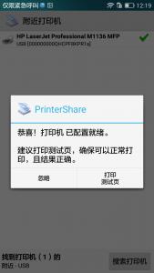 PrinterShare截图06