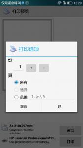 PrinterShare截图08