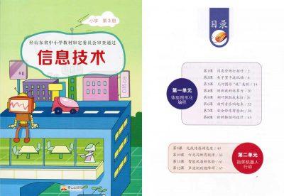 泰山版小学信息技术第3册