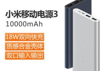 小米移动电源3